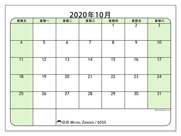 日历2020年10月, 65SS. 免费可打印的日历.