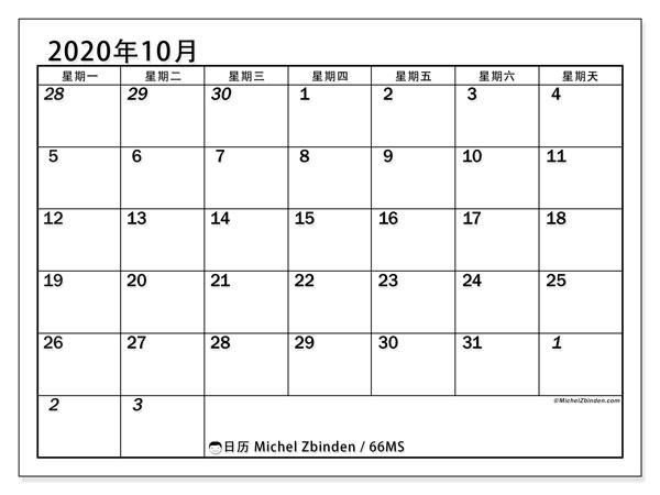 日历2020年10月, 66MS. 日历可免费打印.