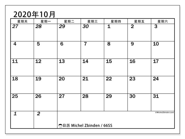 日历2020年10月, 66SS. 本月日历可免费打印.