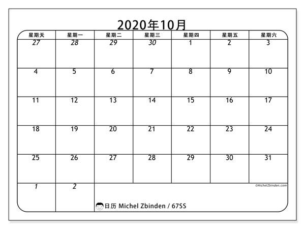 日历2020年10月, 67SS. 免费打印计划.