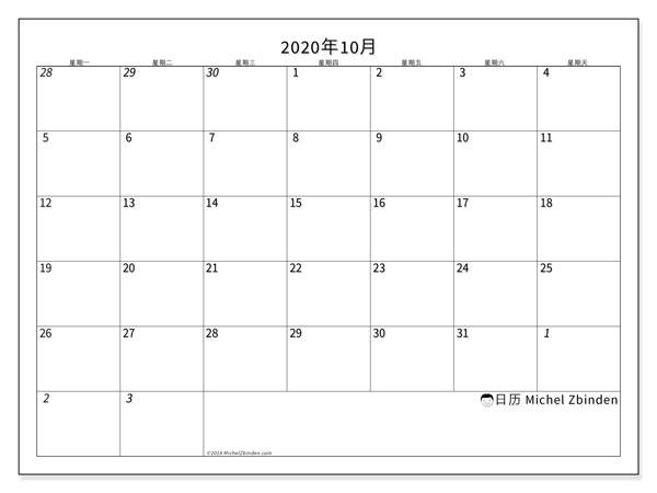 日历2020年10月, 70MS. 组织者免费打印.