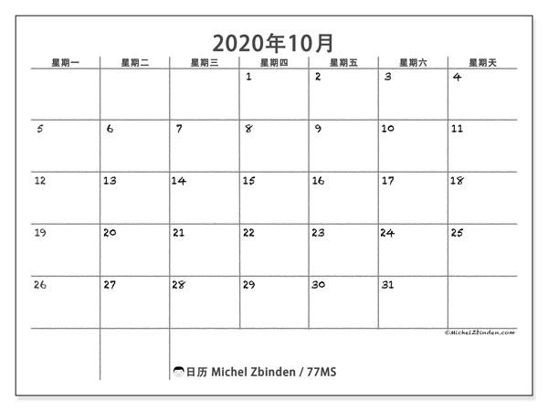 日历2020年10月, 77MS. 每月日历可免费打印.
