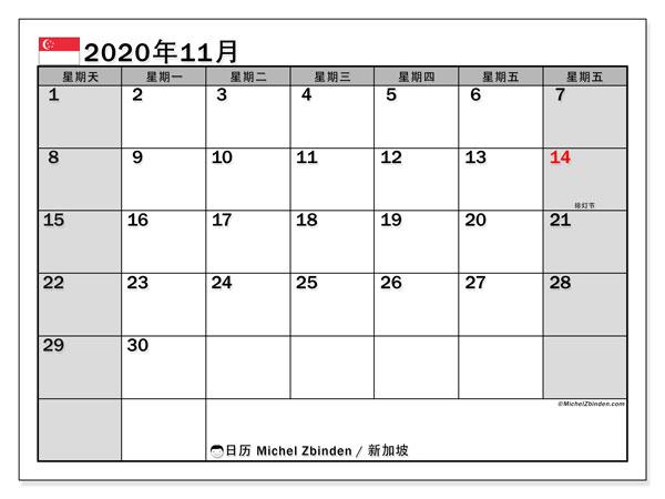 日历2020年11月,在新加坡度假. 日历假期免费打印.