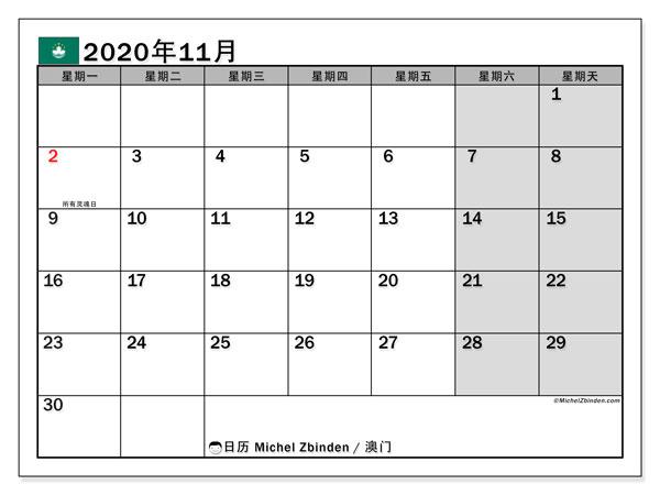 日历2020年11月,在澳门度假. 公共假日免费打印日历.