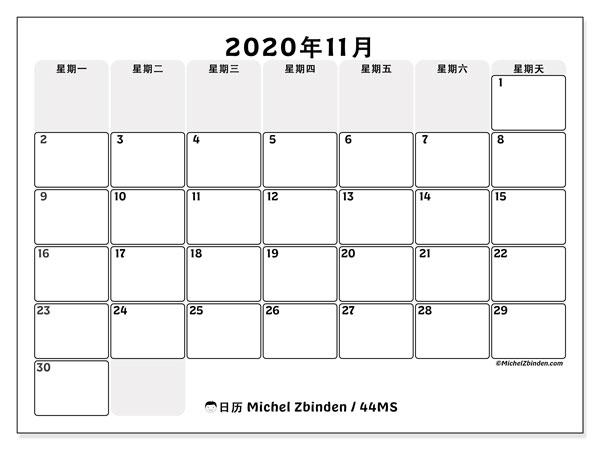 日历2020年11月, 44MS. 日历可免费打印.