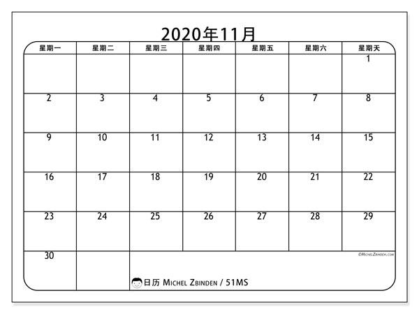 日历2020年11月, 51MS. 本月日历可免费打印.
