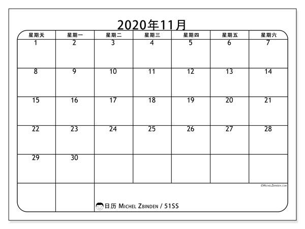 日历2020年11月, 51SS. 免费日历打印.