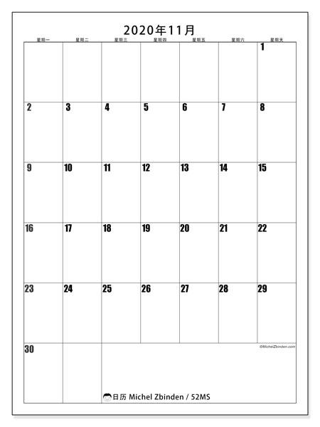 日历2020年11月, 52MS. 每月日历可免费打印.