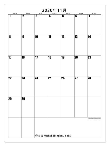 日历2020年11月, 52SS. 组织者免费打印.