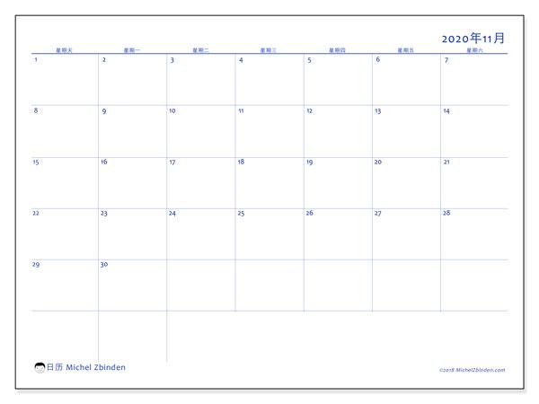 日历2020年11月, 55SS. 免费日历打印.