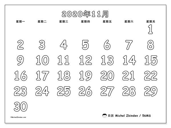 日历2020年11月, 56MS. 免费可打印的日历.