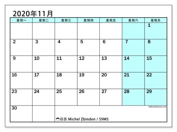 日历2020年11月, 59MS. 免费日历打印.
