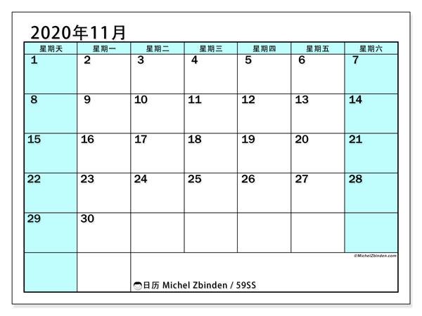日历2020年11月, 59SS. 每月日历可免费打印.