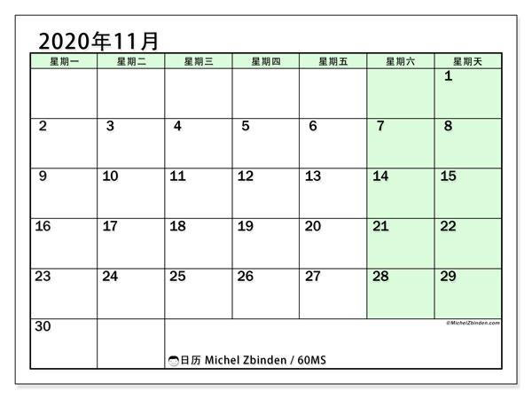 日历2020年11月, 60MS. 免费日历打印.