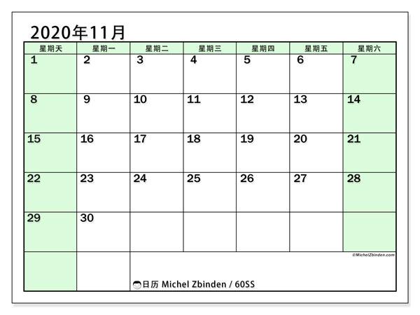 日历2020年11月, 60SS. 组织者免费打印.