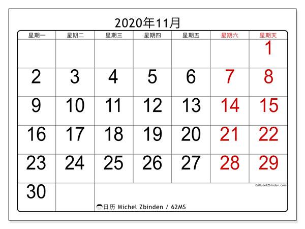 日历2020年11月, 62MS. 组织者免费打印.