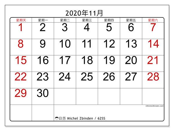 日历2020年11月, 62SS. 免费可打印的日历.