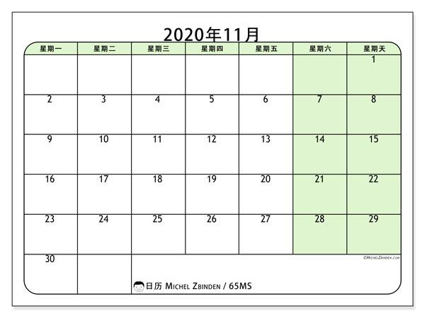 日历2020年11月, 65MS. 免费可打印的日历.