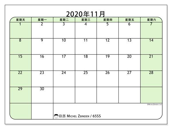 日历2020年11月, 65SS. 每月日历可免费打印.