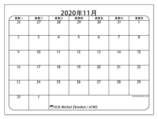 日历2020年11月, 67MS. 日历可免费打印.