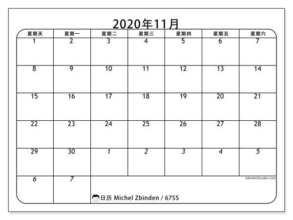 日历2020年11月, 67SS. 免费日历打印.