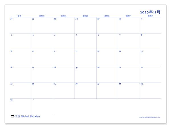 日历2020年11月, 73MS. 组织者免费打印.