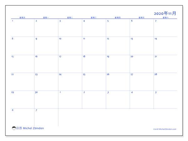 日历2020年11月, 73SS. 免费打印计划.