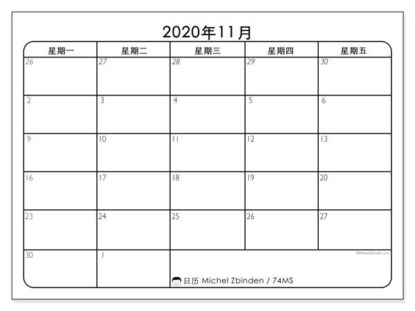 日历2020年11月, 74MS. 每月日历可免费打印.