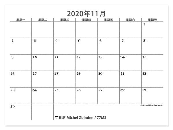 日历2020年11月, 77MS. 免费打印计划.
