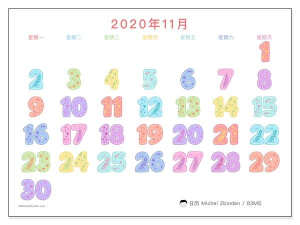 日历2020年11月, 83MS. 日历可免费打印.