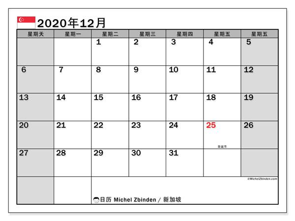 日历2020年12月,在新加坡度假. 公共假日免费打印日历.