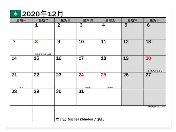 日历2020年12月,在澳门度假. 日历假期免费打印.