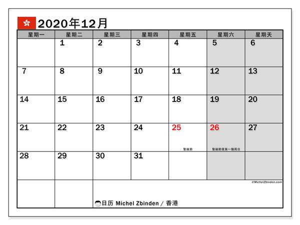 日历2020年12月,在香港度假. 日历假期免费打印.