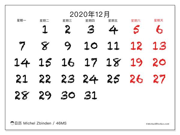 日历2020年12月, 46MS. 日历可免费打印.