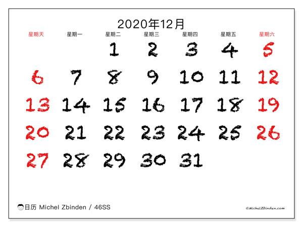 日历2020年12月, 46SS. 子弹报免费打印.