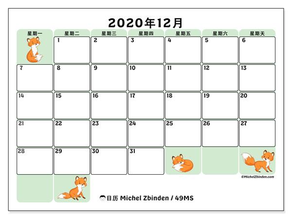 日历2020年12月, 49MS. 免费打印计划.