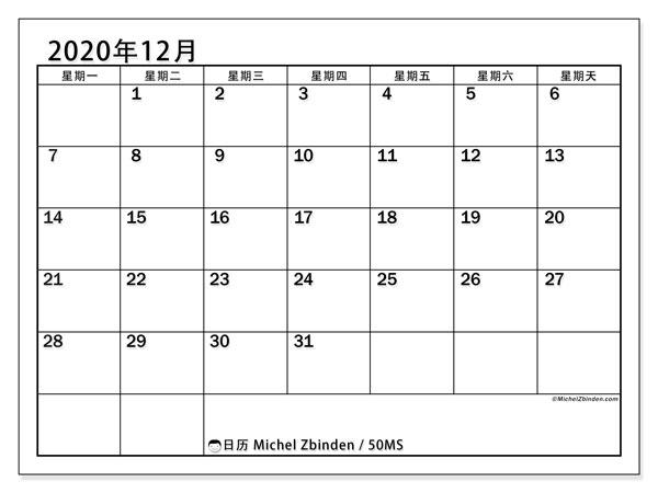 日历2020年12月, 50MS. 日历可免费打印.