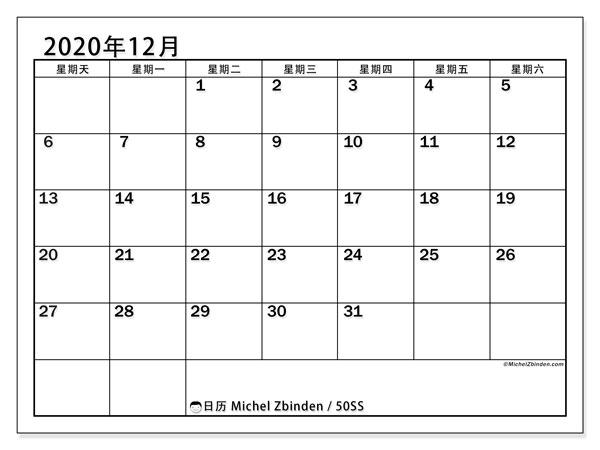 日历2020年12月, 50SS. 本月日历可免费打印.