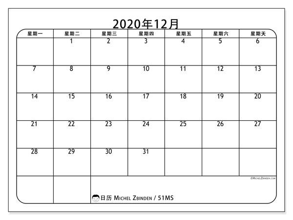 日历2020年12月, 51MS. 日历可免费打印.