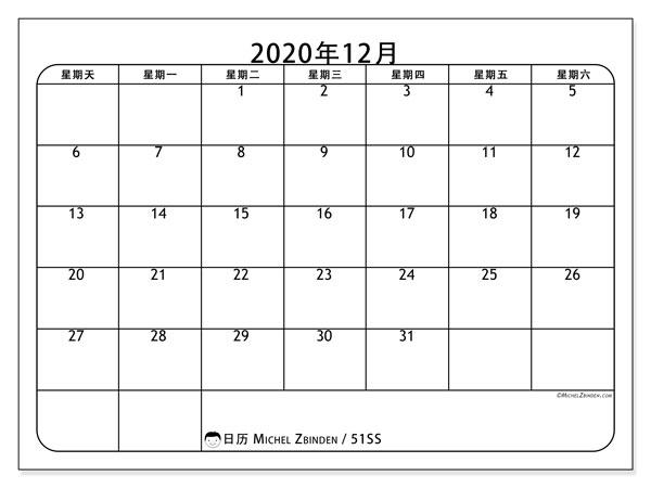 日历2020年12月, 51SS. 日历可免费打印.