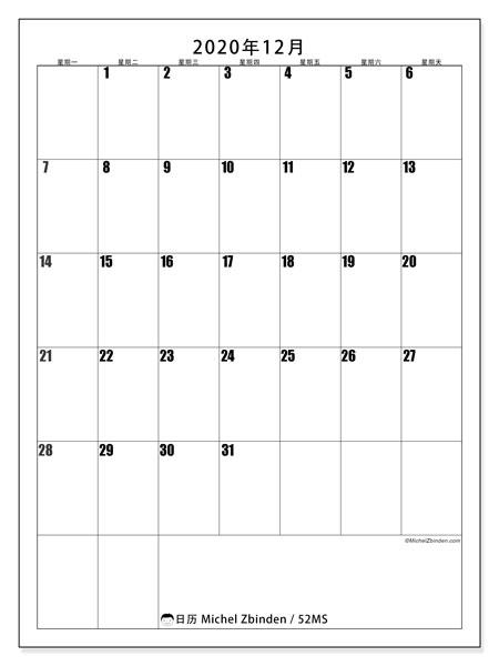 日历2020年12月, 52MS. 组织者免费打印.