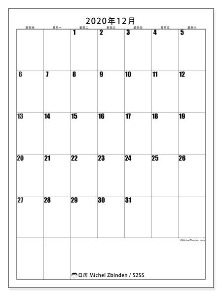日历2020年12月, 52SS. 组织者免费打印.