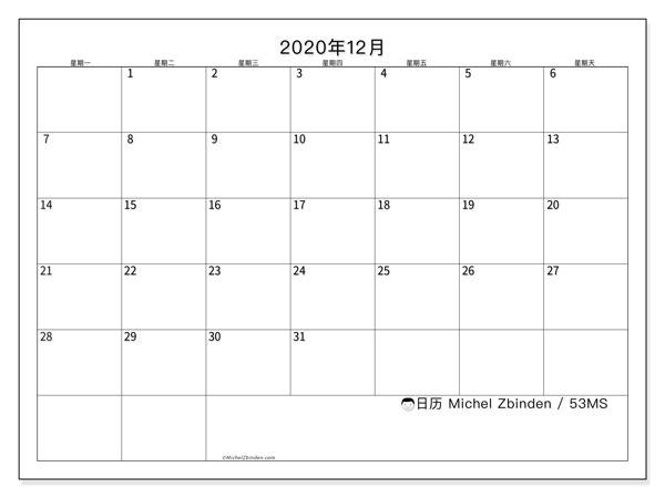 日历2020年12月, 53MS. 每月日历可免费打印.