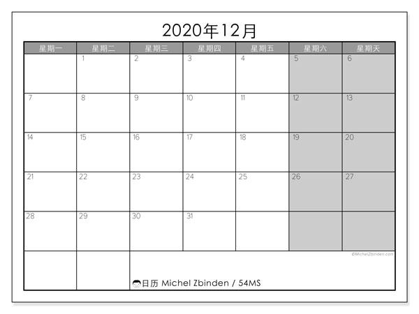 日历2020年12月, 54MS. 每月日历可免费打印.