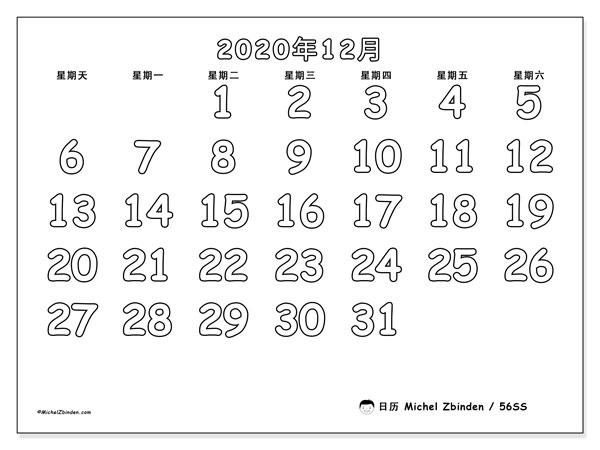 日历2020年12月, 56SS. 免费打印计划.