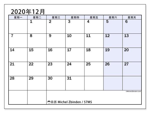 日历2020年12月, 57MS. 日历可免费打印.