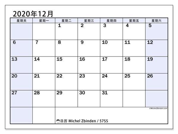 日历2020年12月, 57SS. 免费日历打印.