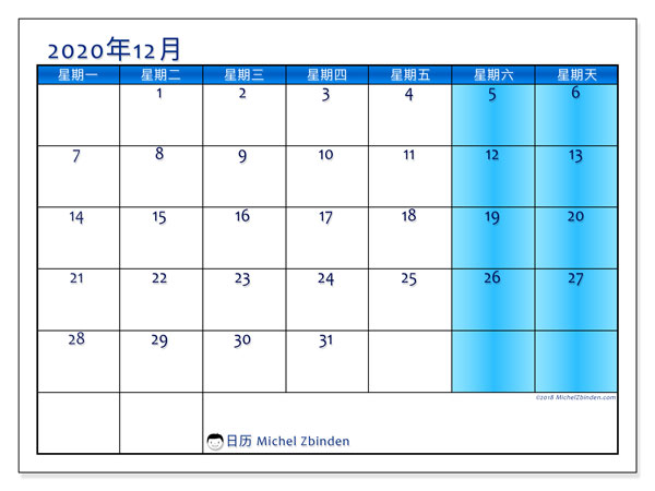 日历2020年12月, 58MS. 每月日历可免费打印.