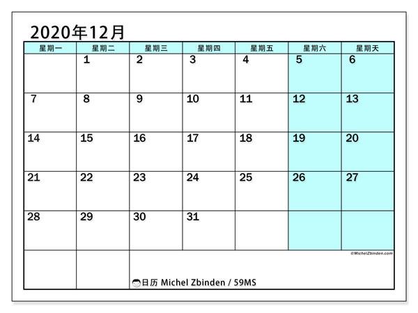 日历2020年12月, 59MS. 免费日历打印.
