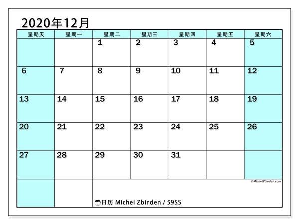 日历2020年12月, 59SS. 本月日历可免费打印.